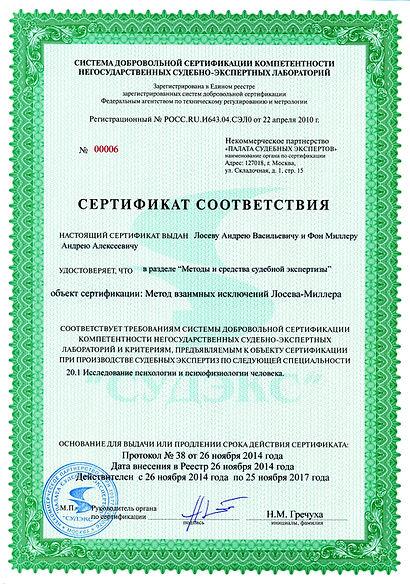 сертифакт соответствия на метод и средство судебной экспертизы на полиграфе