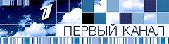 логотип 1 канал российского телевидения