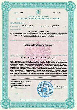 Приложение к лицензии на медицинскую дея