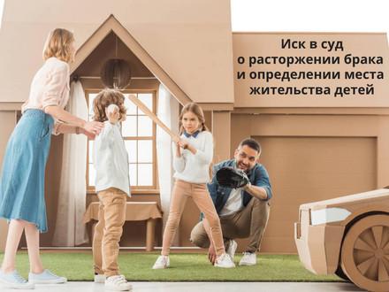 Исковое заявление о расторжении брака, об определении места жительства ребенка и алиментах