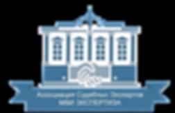 ассоцияация судебных экспертов логотип, фиренный знак
