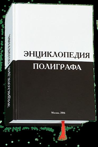 энциклопедия полиграфа
