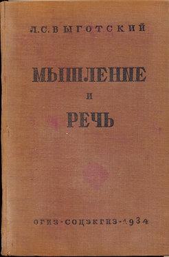 Мышление и речь, (1934), Л.С. Выготский