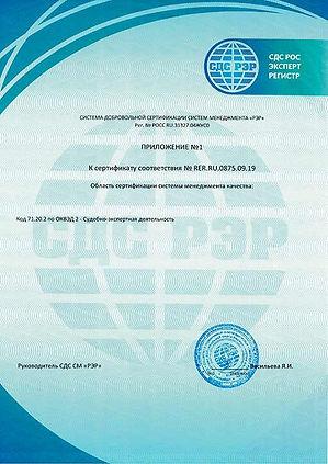 Сертификат-УСЭ-ИСО9001-приложение