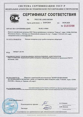 Сертификат-соответствия-ЦСИиЭ.jpg