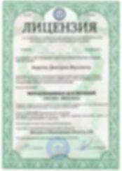 лицензионное соглашение на полиграф