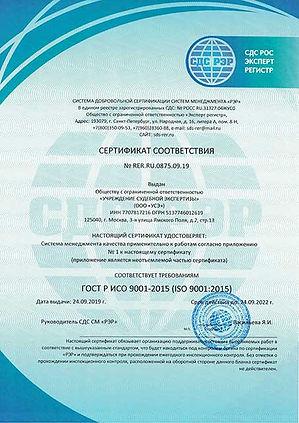 Сертификат-учреждение судебной экспертизы-ИСО9001.jpg