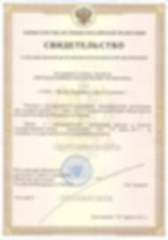 Свидетельство о регистрации некоммерческой организации судебных экспертов