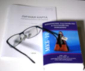 МКБ-10 книга, личнавя карта и очки