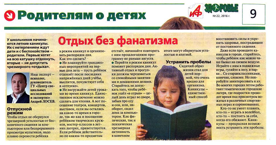 Эксперт Лосев интервью АИФ о экспертизе ребенка