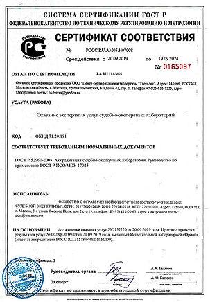 Сертификат-соответствия-судебно-экспертн