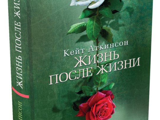 "Кейт Аткинсон ""Жизнь После Жизни"""