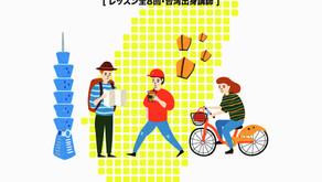 第3期生の募集開始!台湾が呼んでいる、ゼロから始める中国語講座