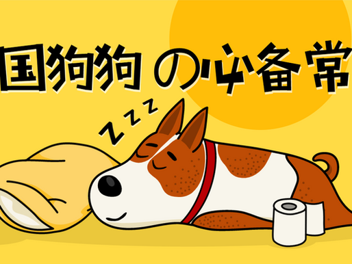 幼犬puppy需要除虫吗?几个月开始除虫?用什么除虫最有效呢?