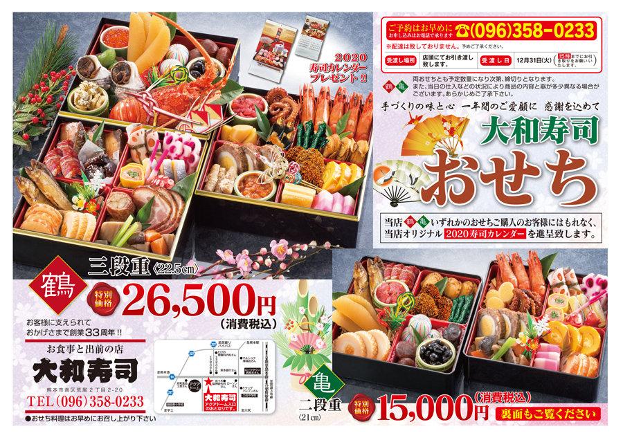 2020大和寿司おせち料理