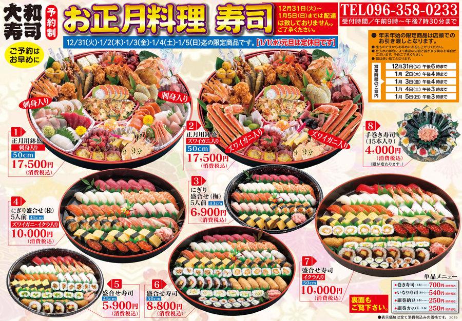 2020大和寿司お正月料理