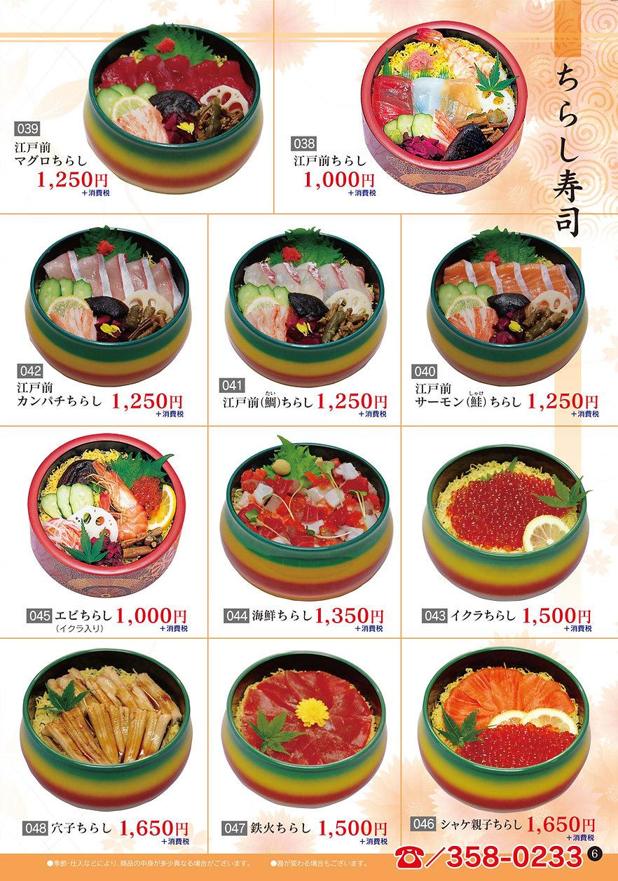 ちらし寿司(出前)
