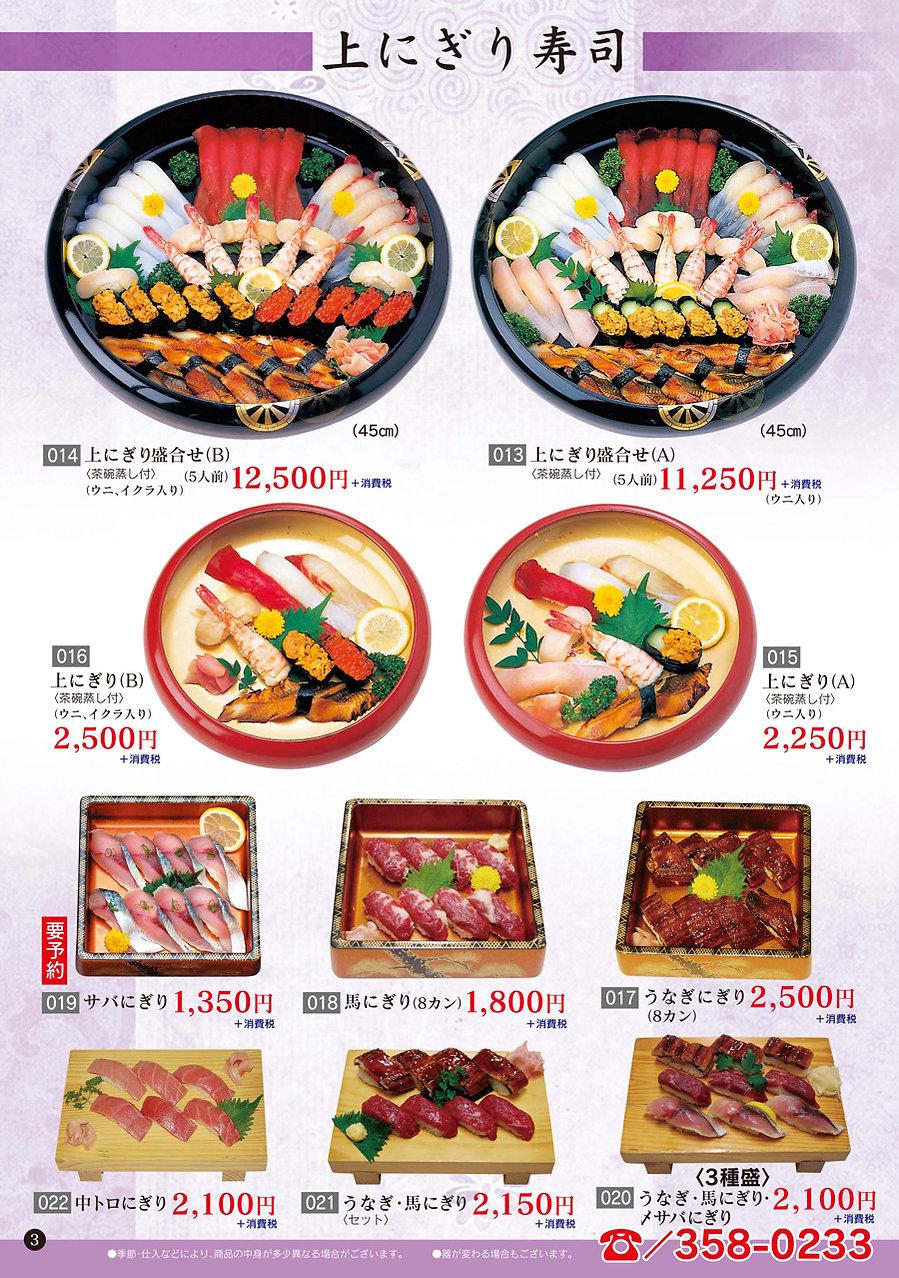 上にぎり寿司(出前)