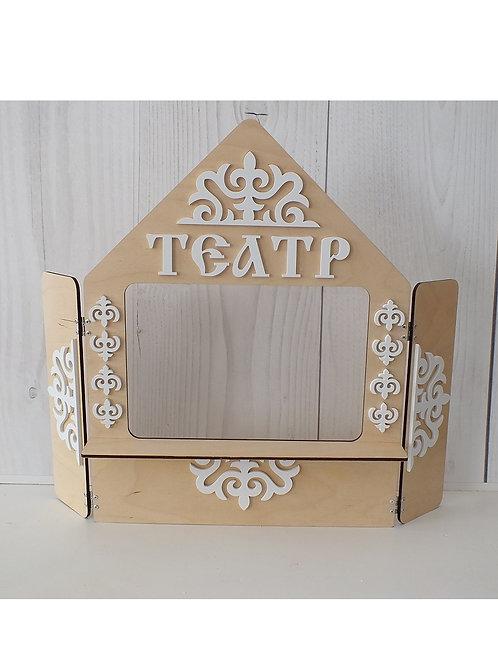 Ширма Сказочный театр