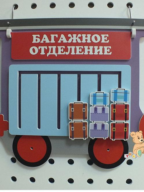 """Настенный игровой элемент """"Багажный вагон"""""""