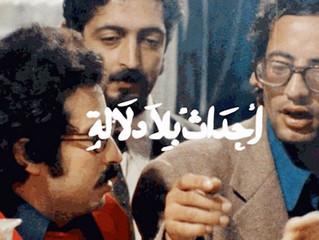 APPEL À CANDIDATURE RÉSIDENCE ECRITURE/REALISATION | Quel cinéma pour le Maroc d'aujourd'hui?