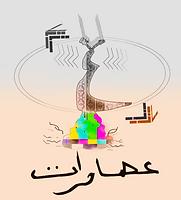 Ceux qui restent - Wiame Haddad