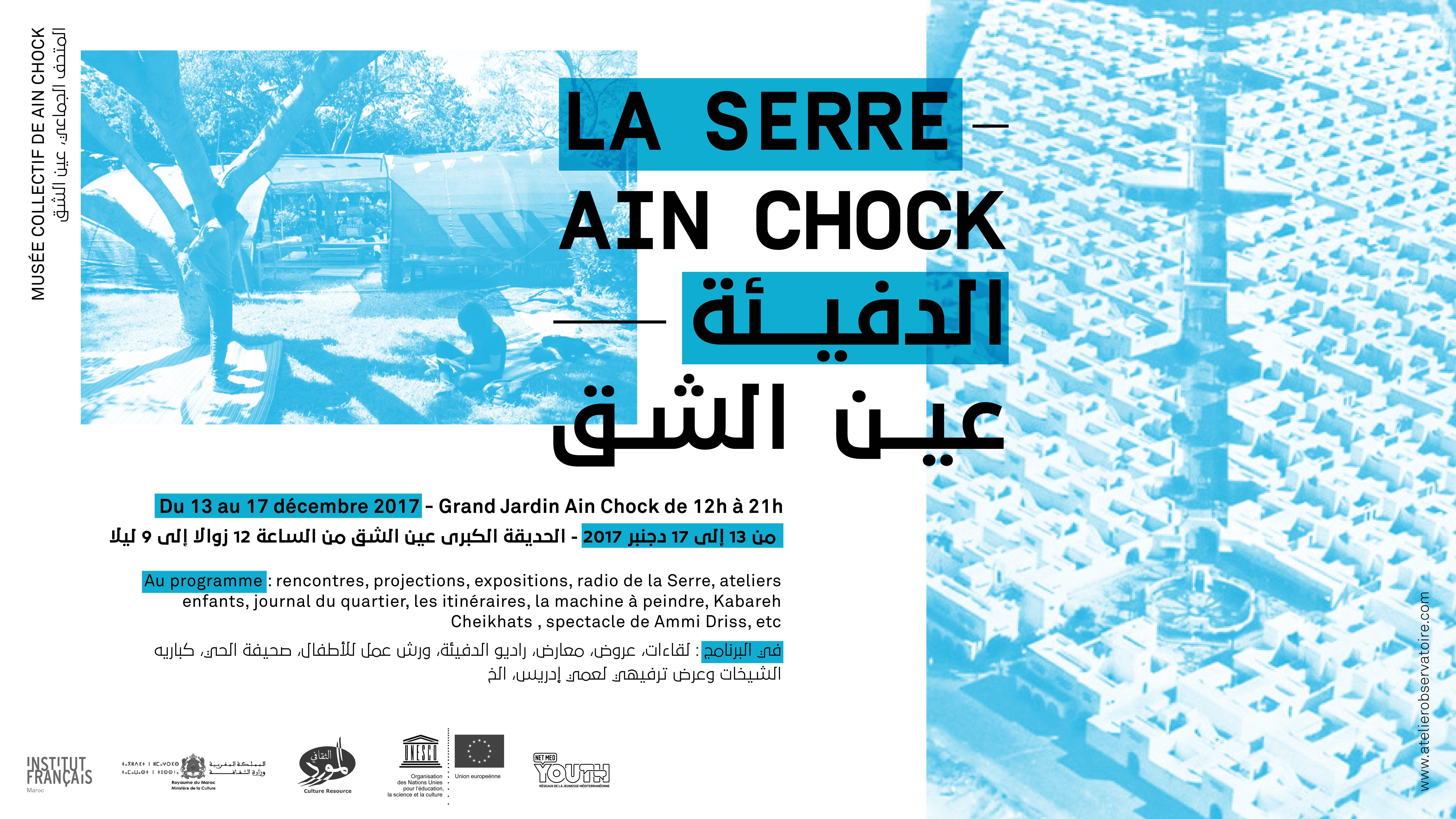 LA SERRE, Aïn chock | L\'Atelier de l\'Observatoire, Art et Recherche