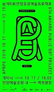 [APAP6] Online invitation 1(dp).jpg