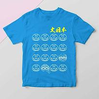 大日本Tシャツ