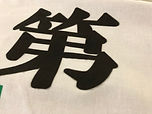 田原安全旗