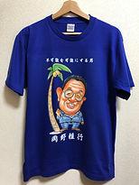 岡野様Tシャツ