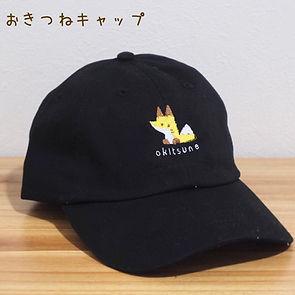おきつね刺繍CAP