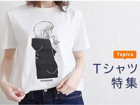 きつねと一緒Tシャツが、BOOTHのTシャツ特集に掲載されました!