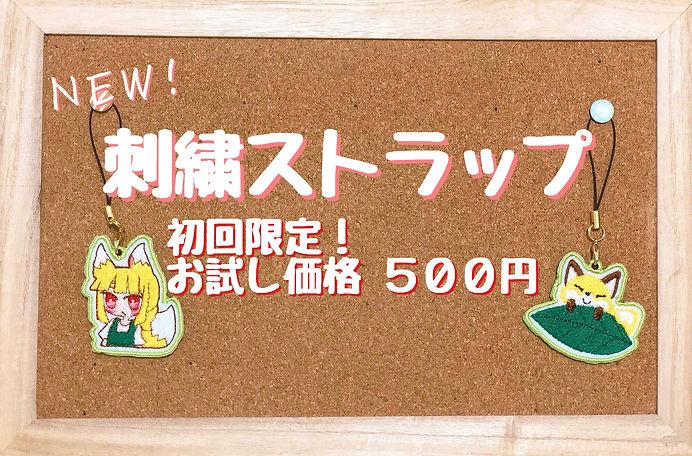 刺繍ストラップ初回限定500円
