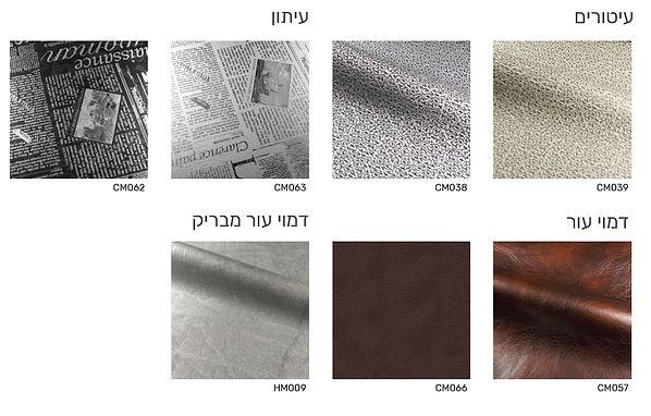 סדרת בדי הריפוד- עיטורים.JPG