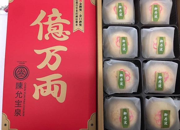 Taiwan Moon Cake