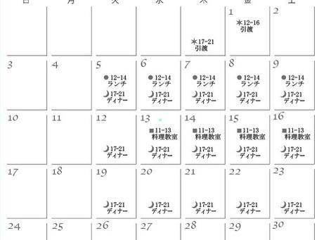 年明け1月の営業時間のお知らせ