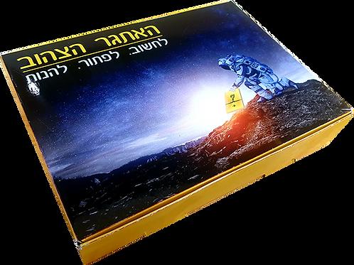 האתגר הצהוב