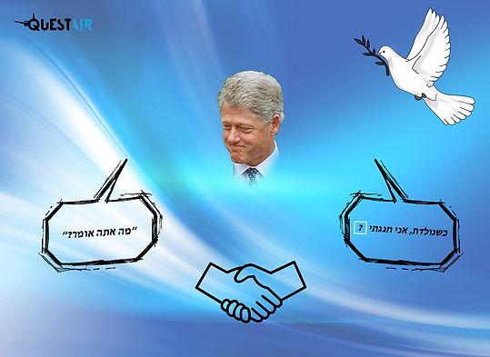 13X18 הסכם שלום.jpg