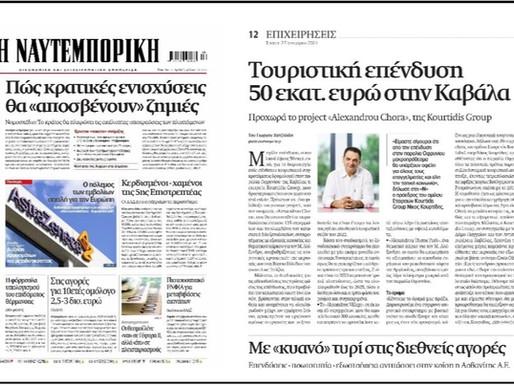 Συνέντευξη του προέδρου κ.Νίκου Κουρτίδη στη Ναυτεμπορική για την τουριστική επένδυση 50εκατ ευρώ