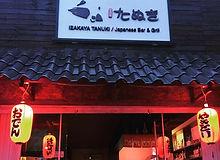 Izakaya Tanuki Fachada.jpg