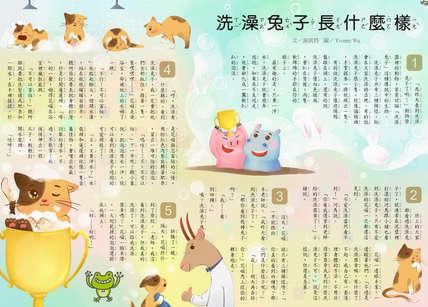 國語日報_洗澡兔子