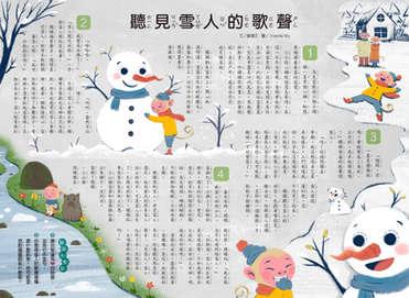 國語日報_聽見雪人的歌聲