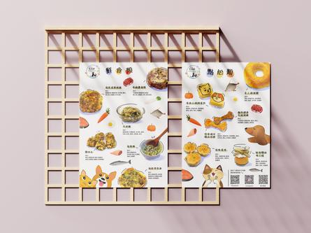 菜單、傳單插畫設計