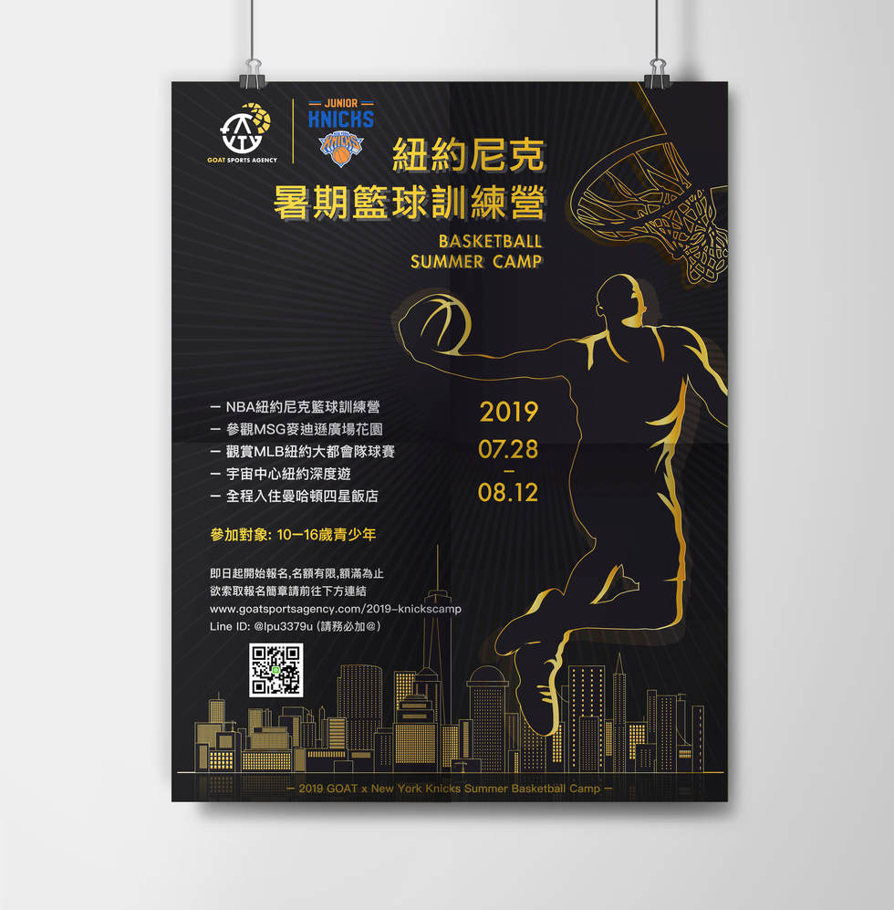 goat_poster_1.jpg