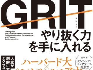 新刊『実践版GRIT(グリット) ~やり抜く力を手に入れる~』のお知らせ