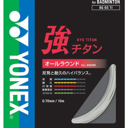 YONEX 強チタンBG65Ti(オールラウンド)ホワイト★ガット張工賃+ガット代★17lbs~35lbsまで