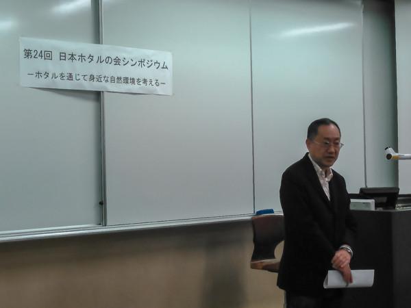 日本ホタルの会 設立25周年記念シンポジウム