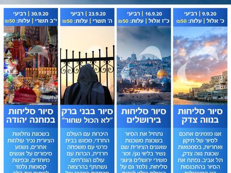 זה הזמן לסלוח: הצטרפו לסיורי סליחות בירושלים, בני ברק ותל אביב