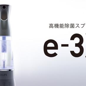 除菌水は自分で作る時代へ【e-3X誕生】